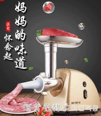 絞肉機家用電動不銹鋼全自動多功能攪碎肉餡機灌香腸機小型商用 NMS