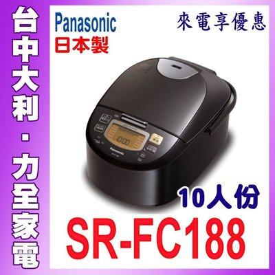 【台中大利】Panasonic國際牌 10人份 IH電腦電子鍋【SR-FC188】先問貨