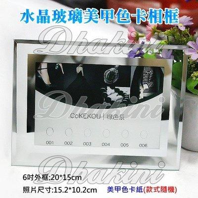 指甲油/甲油膠製作樣品色版~《水晶玻璃美甲色卡相框-6吋》~製作色卡的好選擇,新品優惠價,限量中*