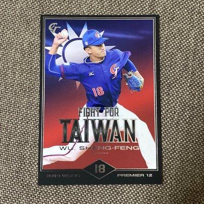 #19 2019 中華職棒球員卡 FIGHT FOR TAIWAN 世界12強 中華隊 國旗卡 吳昇峰 FFT04