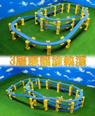 3層盤旋軌道 - TOMY Thomas 湯瑪士 電動小火車通用軌道組合