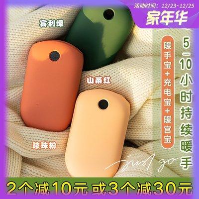 茉莉韓國Maintain zeal移動電源暖手寶充電二合一可調溫度便攜小型保暖袋