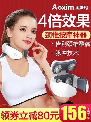 【安安3C】奧斯瑪頸椎按摩器頸肩家用電...