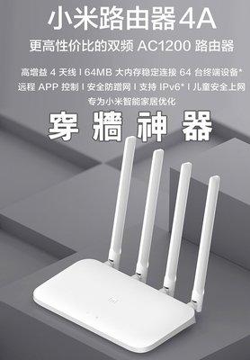 小米路由器4A 千兆版 百兆版 AC ...