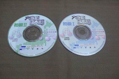 紫色小館82-3------大家的日本語{初級1.2}