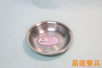 ~嘉億餐具~台灣製 紅馬牌304不銹鋼肉圓皿10.3CM 醬油碟肉圓盤肉圓模小菜盤備料盆