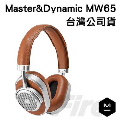 (台灣公司貨) 保固兩年 Master & Dynamic MW65 降噪頭戴式藍牙耳機 自然棕 抗噪 耳罩式