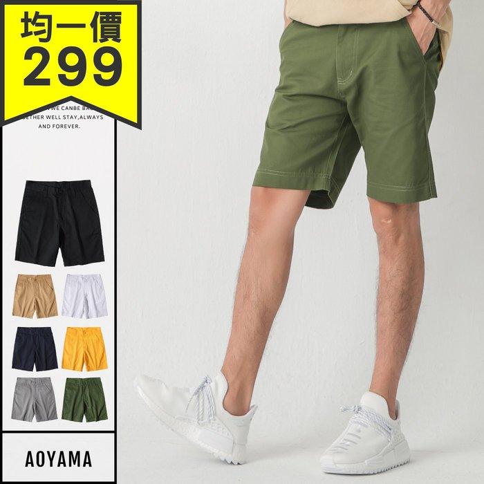 短褲 夏日必備挺實素面舒適寬鬆休閒短褲【A8216】AOYAMA