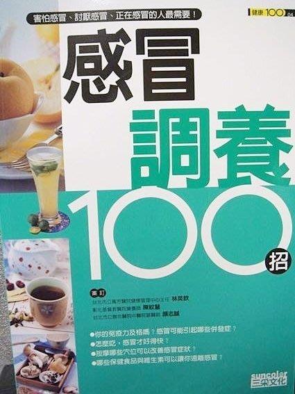大降價!全新【健康100】系列 - 【感冒調養 100 招】,低價起標無底價!免運費!