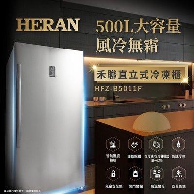 【台南家電館】HERAN 禾聯風冷無霜變頻直立式冷凍櫃500L《HFZ-B5011F》冬天年貨夏天物品存放更安心
