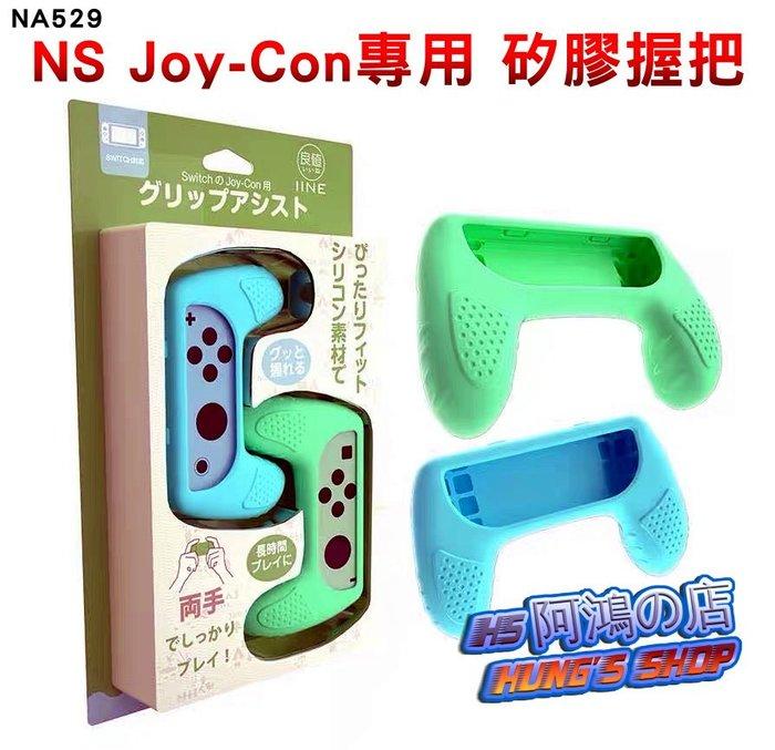 阿鴻の店-【全新現貨】良值 Switch Joy-Con 動物森友會 藍綠 矽膠小握把 迷你手把 一組二入[NA529]