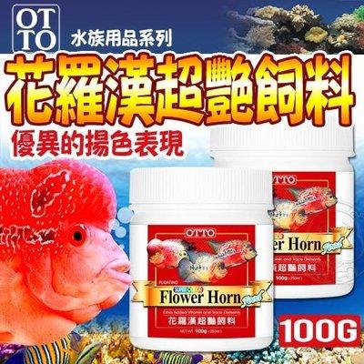 【🐱🐶培菓寵物48H出貨🐰🐹】台灣OTTO》水族用品FF09M花羅漢超艷飼料100g(M)特價168元自取不打折