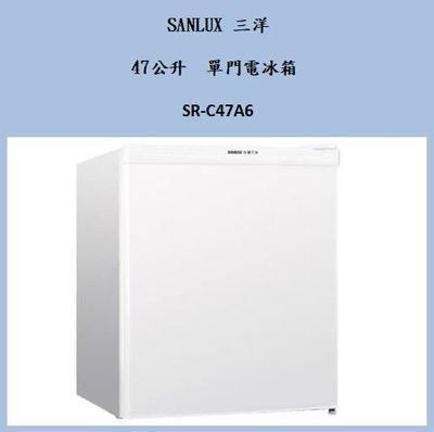 SANLUX 三洋 47公升 定頻單門電冰箱 * SR-C47A6 *