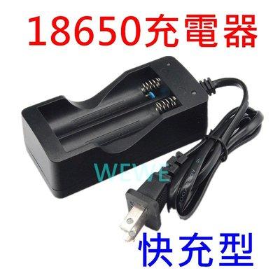 雙槽快充 獨立迴路 18650 充電器 led手電筒頭燈/T6Q5L2 1000MA