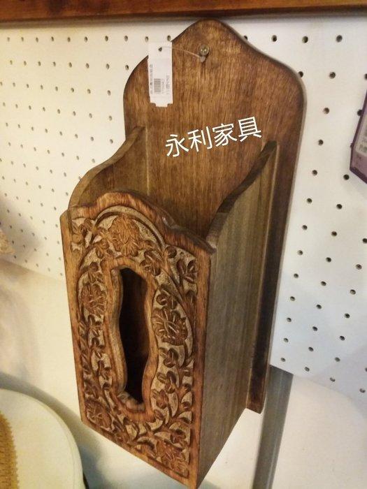 實木雕刻掛式面紙盒,民宿 咖啡廳 品味獨特