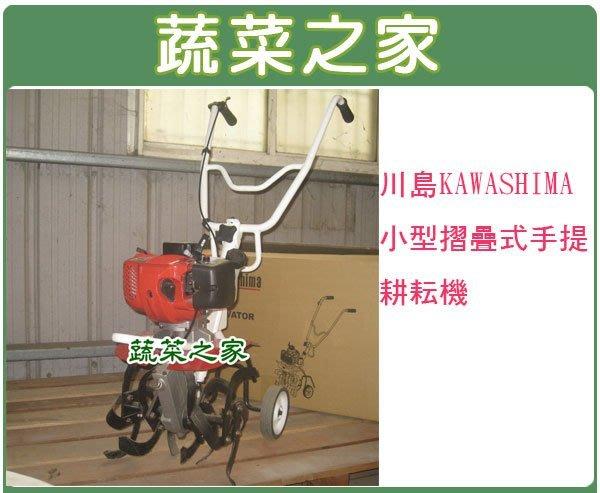 【蔬菜之家008-A01】川島KAWASHIMA小型摺疊式手提耕耘機(三菱TB50二行程引擎)