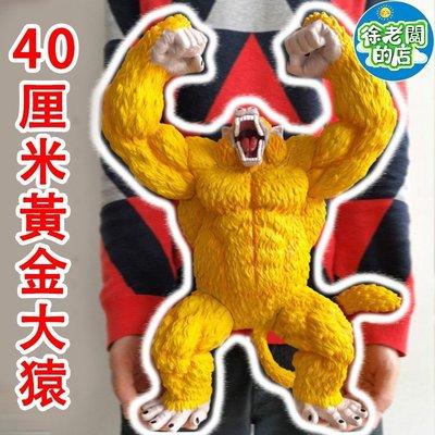 七龍珠黃金大猿 巨無霸公仔 大猿猩猩 超大變身 大猩猩 黃金大猿猴 悟空 超級賽亞人GK模型Dragon Ball龍珠飛鳥和蟬QQQ233