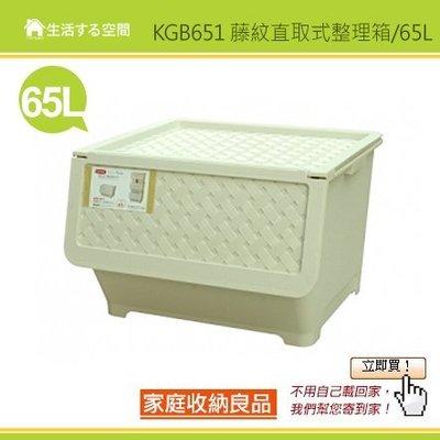 4個以上另有優惠/KGB651 藤直取式整理箱/藤紋風/米白/65L/分類箱/玩具收納/衣櫥收納/凡爾賽藤紋直取式