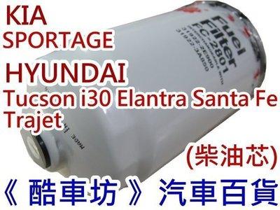 《酷車坊》日本櫻花 柴油芯 Sportage Santa fe Tucson i30 Elantra Trajet 另機油芯空氣濾芯冷氣濾網