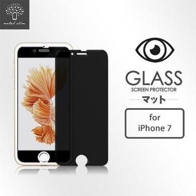 公司貨 Metal-Slim APPLE iPhone 7 (4.7吋) 防窺玻璃貼 玻璃貼 防窺保護貼 防窺片