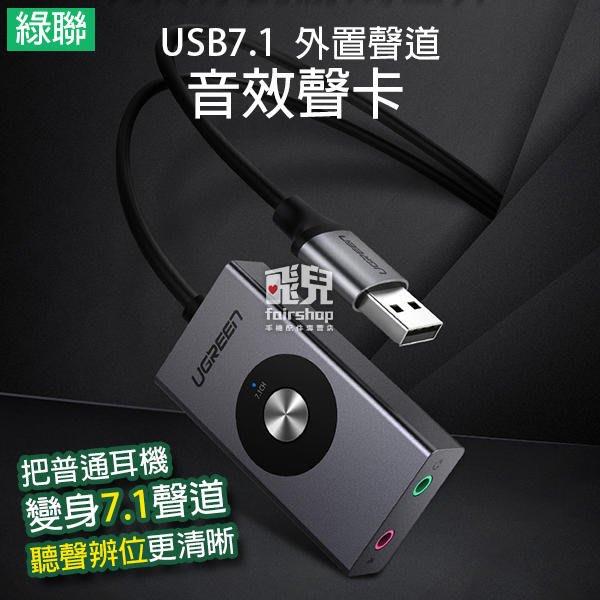 ~飛兒~綠聯 USB 7.1 外置聲道 音效聲卡 1米 變聲器 外接音效 獨立錄音 連接音