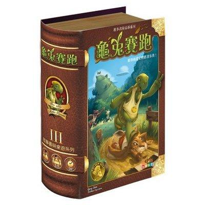 大安殿桌遊 童話 龜兔賽跑 The Hare and the Tortoise 第3部 繁體中文正版益智桌上遊戲