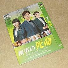 買二送一!檢察官的死命 最后的證人SP 検事の死命(2016) 上川隆也/松下由樹DVD