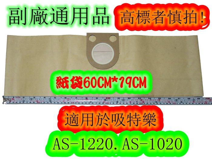 【副廠通用品】德國 STARMIX 吸特樂 AS-1220  AS-1020 通用 紙袋 過濾袋 集塵袋 過濾紙袋