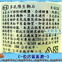 【~魚店亂亂賣~】N-6136美國SEACHEM西肯DENITRATE多孔隙生物石250ml可移除有機物
