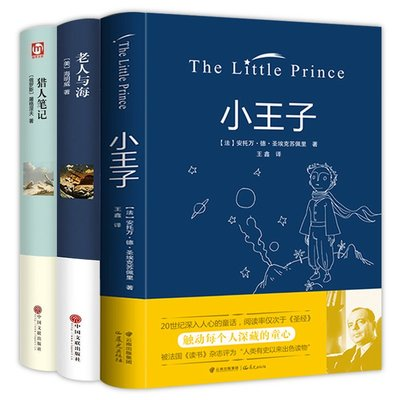精裝全譯全3本 正版 小王子+老人與海+獵人筆記 中文完整版現當代小說世界名著經典勵志文學暢銷書籍青少版小學版課外讀物圖書