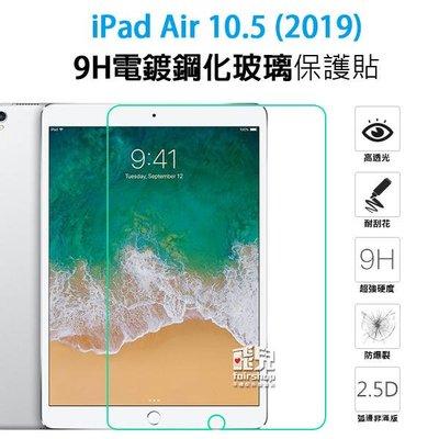 【飛兒】iPad Air 10.5(2019) 9H 電鍍鋼化膜 正面 玻璃貼 亮面 2.5D 9h 鋼化玻璃貼 222