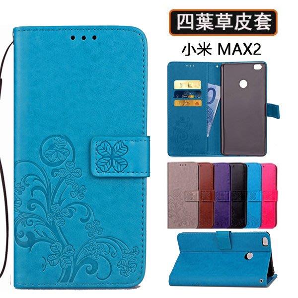四葉草 小米 小米 MAX 2 手機殼 小米 MAX 小米MAX2  壓花皮套 插卡支架 全包邊 軟殼 保護套 附掛繩