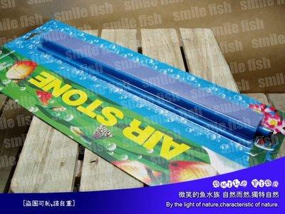 HA034180 微笑的魚水族☆【氣泡石】台灣AI.M(AIM)【長條氣泡石 25cm】氣泡溶氧效果佳空氣幫浦打氣用