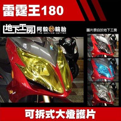 雷王 地下工房 KYMCO 光陽 RacingKing 180 雷霆王 可拆式大燈護片/ 燈罩護片