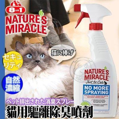 【🐱🐶培菓寵物48H出貨🐰🐹】美國8in1《自然奇蹟》貓用-驅離除臭噴劑含天然酵素-24oz 特價349元