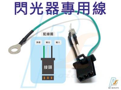 R+R衝評價 車用 方向燈 閃光器 繼電器 專用轉接線 3PIN 2PIN 3P 2P 線芯粗 台灣 製造 MIT