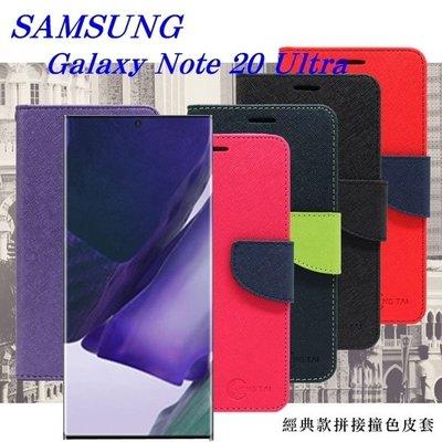 【愛瘋潮】SAMSUNG Galaxy Note 20 Ultra 經典書本雙色磁釦側翻可站立皮套 手機殼 可插卡 可站