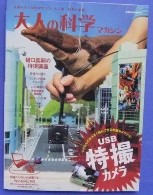日本 大人的科學 雜誌 USB 特攝攝影機 新品