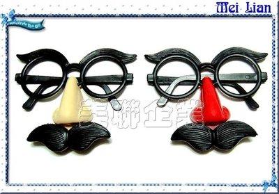 [美聯企業]惡作劇/整人玩具/搞笑眼鏡/面具~全新大鼻子搞笑趣味眼鏡/小丑眼鏡《整套12支90元》