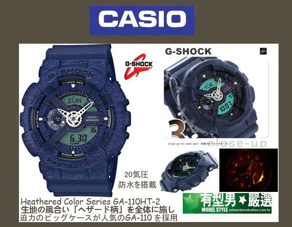 有型男~CASIO G-SHOCK X 米原康正 織紋霸魂 GA-110HT-2 Baby-G BA-110 迷彩 黑金