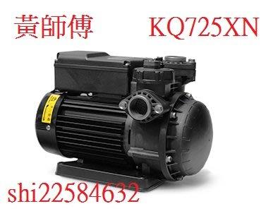 *黃師傅*【木川泵浦8】 KQ725 NX 1HP塑鋼抽水機 靜音型抽水馬達~靜音型抽水機 KQ725S KQ725N