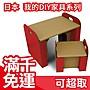 【紅色小桌椅】日本原裝 紙器 我的DIY家具系...