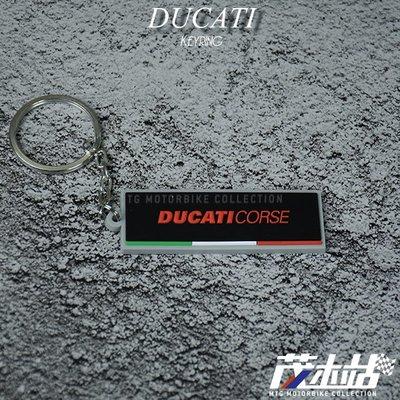 ❖茂木站 MTG❖ 義大利 DUCATI CORSE 杜卡迪 橡膠 鑰匙圈 立體浮雕 質感 多款式可選。長方型