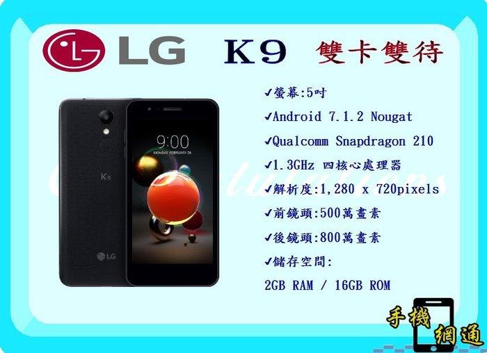 中壢 『手機網通』樂金 LG K9  原廠公司貨  直購價3200元  續約攜碼優惠中