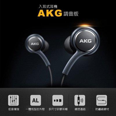 促銷 Samsung原廠AKG線控耳機 S9+ S9 S8+ S8 S10+ S10 S10e S7 S6 S7E