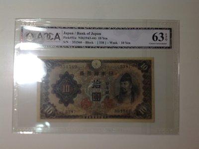 ACCA 63EPQ 評級鈔 1張 稀少。日本銀行劵拾圓。鈔票 紀念鈔票硬幣紙幣。舊版稀少。品相如圖 售出無退。