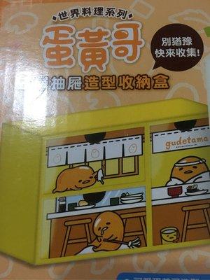 7-11蛋黃哥收納盒單一款