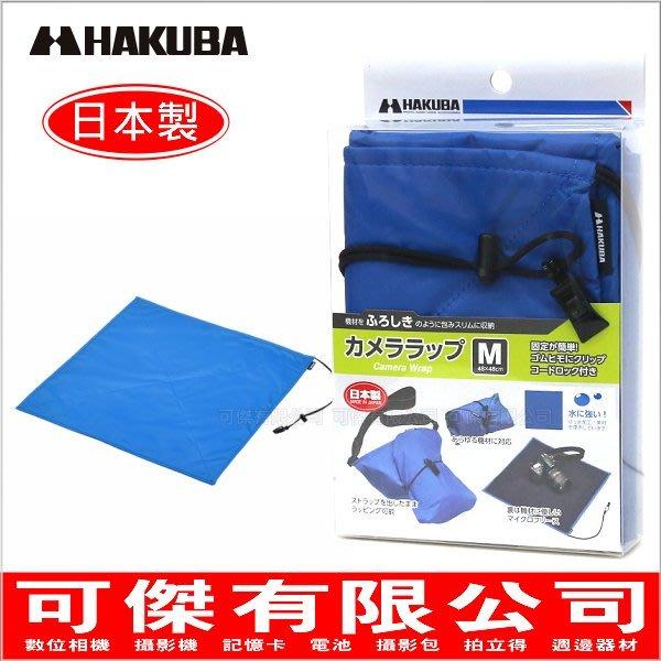 可傑  HAKUBA KCW-MBL 相機防水保護墊 M / 藍色  相機包布 防刮保護 日本製