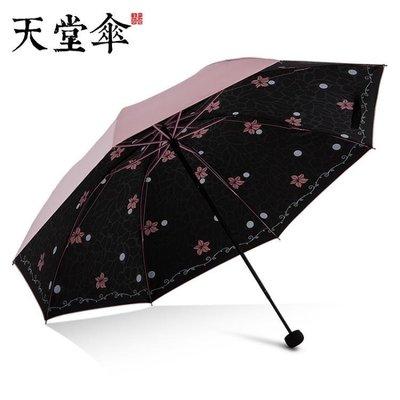 日和生活館 折傘太陽傘防曬防紫外線遮陽傘超輕晴雨兩用雨折疊女正韓小清新 S686