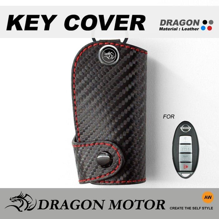 NISSAN LIVINA TIIDA 日產汽車 晶片鑰匙 皮套 牛皮 真皮 智慧型鑰匙圈 扣環 保護套 保護包 碳纖維